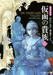 仮面の貴族1-電子書籍