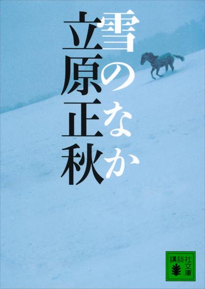 雪のなか-電子書籍