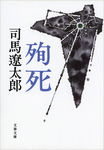 殉死-電子書籍