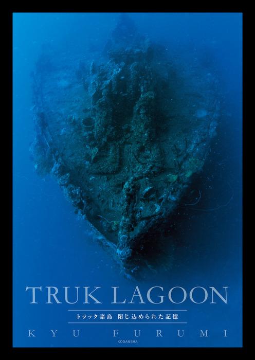 TRUK LAGOON トラック諸島 閉じ込められた記憶拡大写真