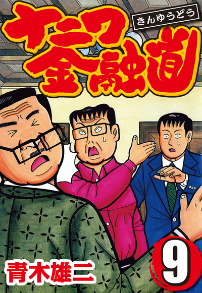 ナニワ金融道 9-電子書籍