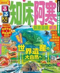 るるぶ知床 阿寒 釧路湿原 網走(2017年版)-電子書籍