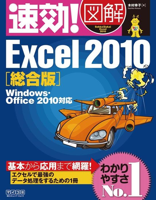 速効!図解 Excel 2010 総合版 Windows・Office 2010対応拡大写真