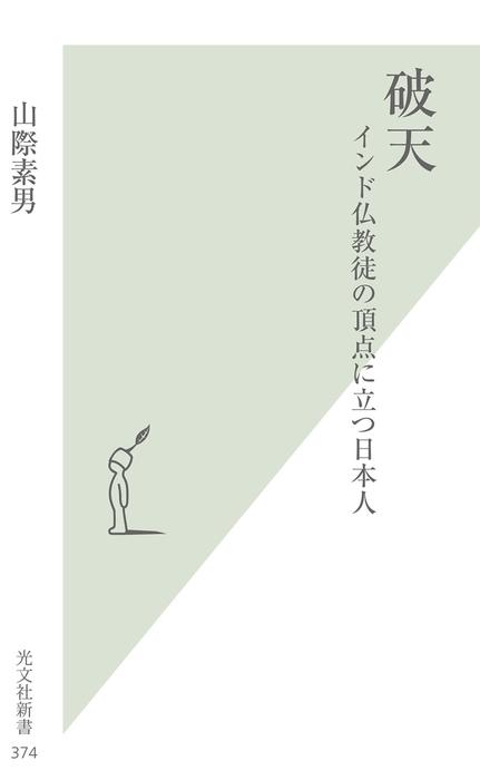 〈完全版〉破天~インド仏教徒の頂点に立つ日本人~-電子書籍-拡大画像