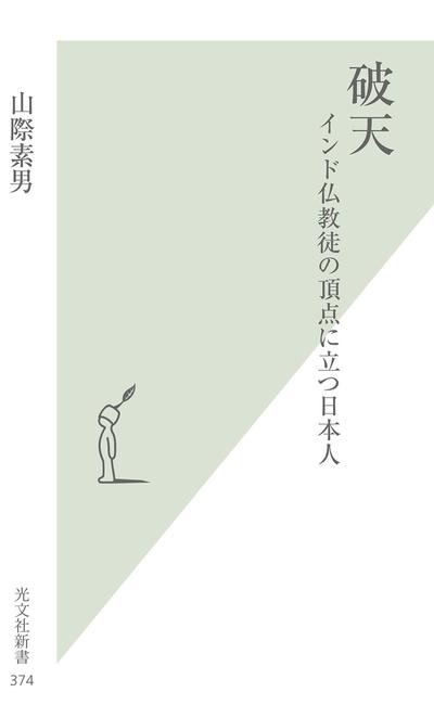 〈完全版〉破天~インド仏教徒の頂点に立つ日本人~-電子書籍