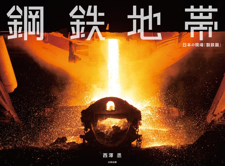 鋼鉄地帯 日本の現場「製鉄篇」-電子書籍-拡大画像