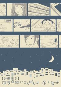 深夜0時にこんばんは【分冊版5】-電子書籍