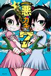 悪ガキ7 モンスター・デスマッチ!-電子書籍