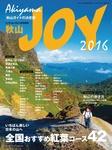 ワンダーフォーゲル 10月号 増刊 秋山JOY2016-電子書籍