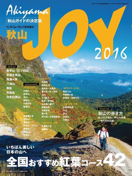 ワンダーフォーゲル 10月号 増刊 秋山JOY2016拡大写真