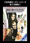 宇宙英雄ローダン・シリーズ 電子書籍版4 神々のたそがれ-電子書籍
