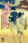 星虫年代記2 鵺姫真話/鵺姫序翔/鵺姫異聞-電子書籍