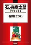 名作絵どうわ-電子書籍