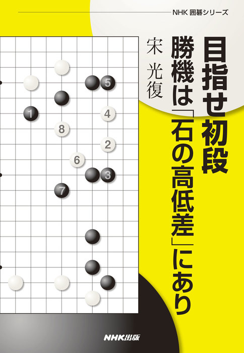 NHK囲碁シリーズ  目指せ初段 勝機は「石の高低差」にあり拡大写真
