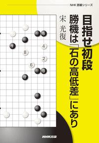 NHK囲碁シリーズ  目指せ初段 勝機は「石の高低差」にあり-電子書籍