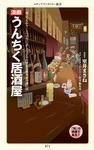 漫画・うんちく居酒屋-電子書籍