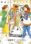 東京シェアストーリー 2巻-電子書籍
