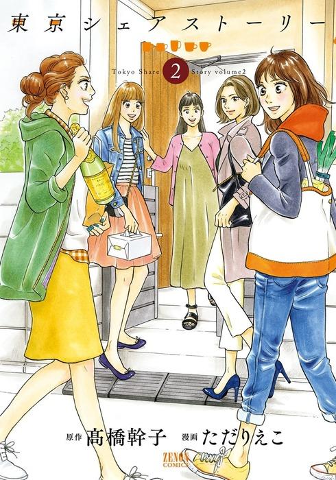 東京シェアストーリー 2巻拡大写真