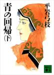 青の回帰(下)-電子書籍