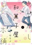 あやかし和菓子屋本舗 1-電子書籍