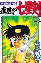 「疾風伝説彦佐 疾風の七星剣(マガジンSPECIAL)」シリーズ