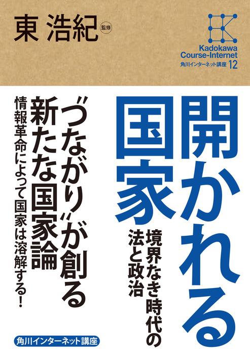 角川インターネット講座12 開かれる国家 境界なき時代の法と政治拡大写真