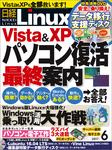 日経Linux(リナックス) 2017年 6月号 [雑誌]-電子書籍