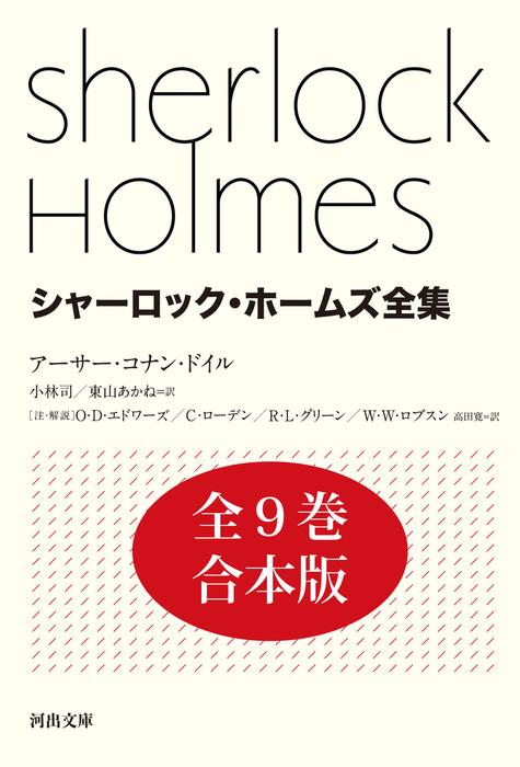 シャーロック・ホームズ全集 全9巻合本版拡大写真