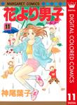 花より男子 カラー版 11-電子書籍