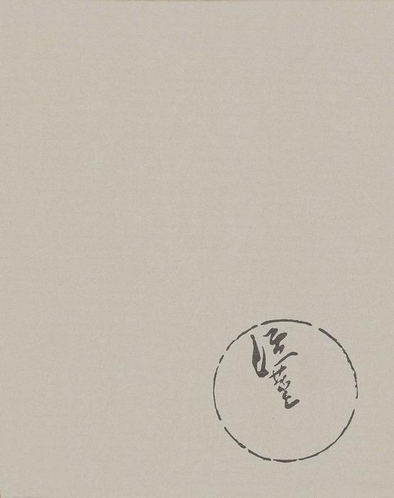 薄田泣菫全集1-電子書籍-拡大画像