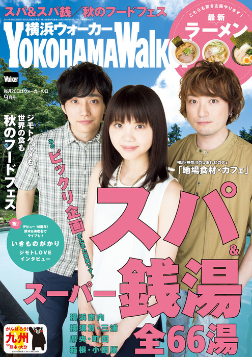 YokohamaWalker横浜ウォーカー 2016 9月号拡大写真