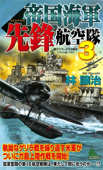 帝国海軍先鋒航空隊 太平洋戦争シミュレーション(3)-電子書籍