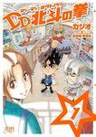 DD北斗の拳 1巻-電子書籍