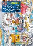 ちぃちゃんのおしながき 繁盛記 (7)-電子書籍