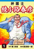 「弁護士綾小路春彦」シリーズ