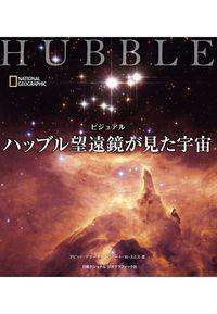 ビジュアル ハッブル望遠鏡が見た宇宙-電子書籍