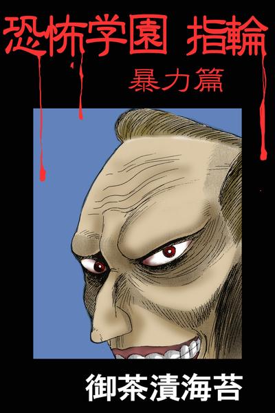恐怖学園 指輪 暴力篇-電子書籍