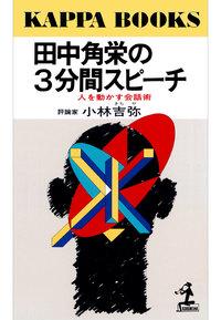 田中角栄の3分間スピーチ~人を動かす会話術~-電子書籍