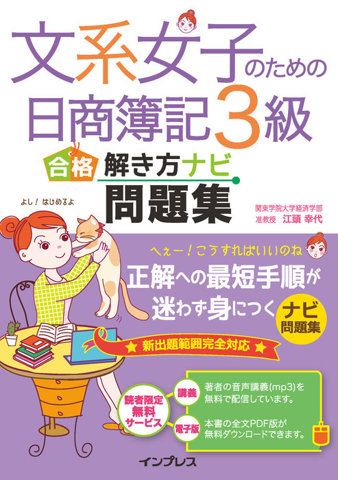 文系女子のための日商簿記3級 合格解き方ナビ問題集拡大写真