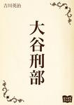 大谷刑部-電子書籍