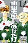 山田太郎ものがたり(12)-電子書籍