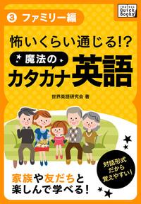 怖いくらい通じる! 魔法のカタカナ英語 (3) ファミリー編-電子書籍