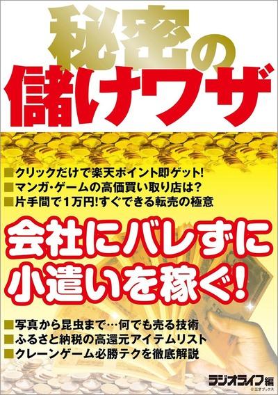 秘密の儲けワザ-電子書籍