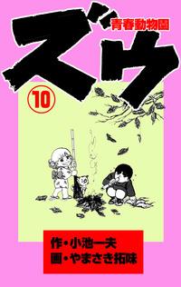 ズウ~青春動物園(10)