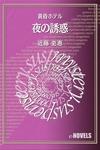 夜の誘惑 黄昏ホテル-電子書籍