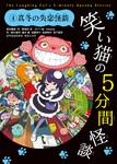 笑い猫の5分間怪談(4) 真冬の失恋怪談-電子書籍