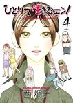 ひとりで生きるモン!(4)-電子書籍