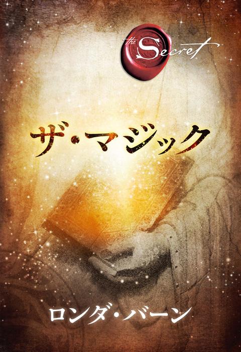 ザ・マジック-電子書籍-拡大画像