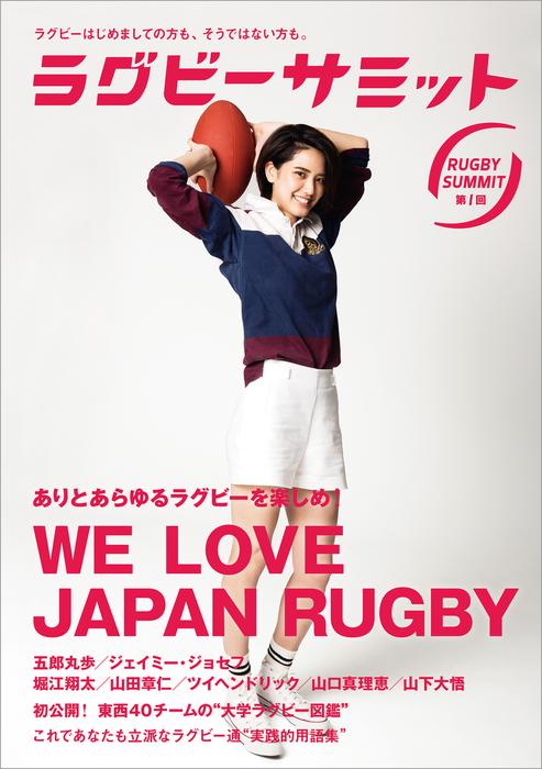 ラグビーサミット第1回 ありとあらゆるラグビーを楽しめ! We Love Japan Rugby拡大写真