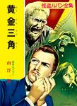 怪盗ルパン全集(6) 黄金三角-電子書籍